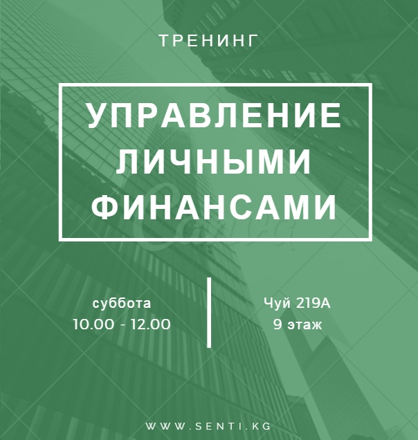Управление деньгами, money management